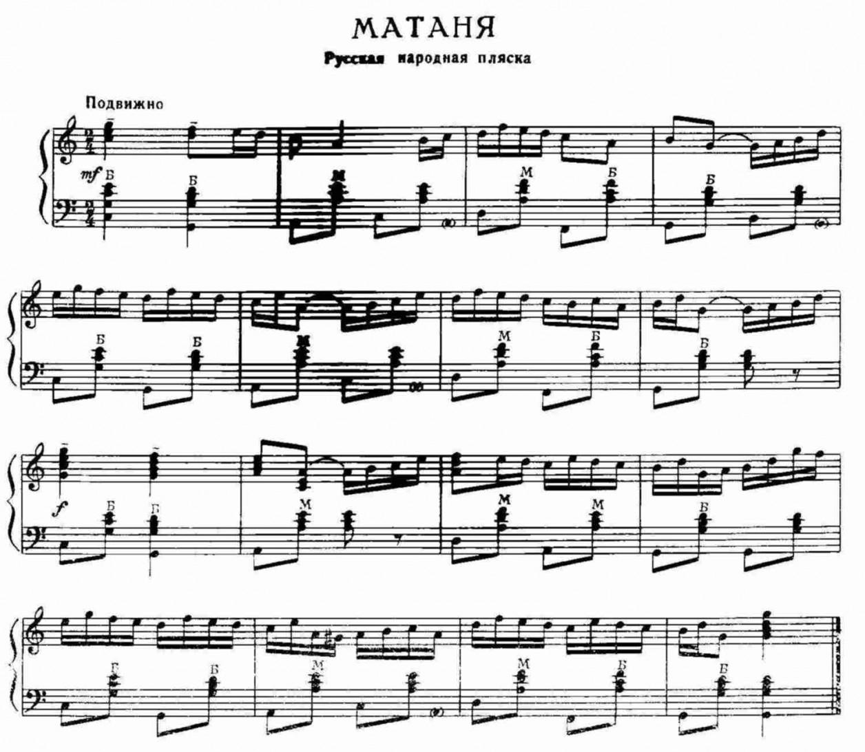 Матаня