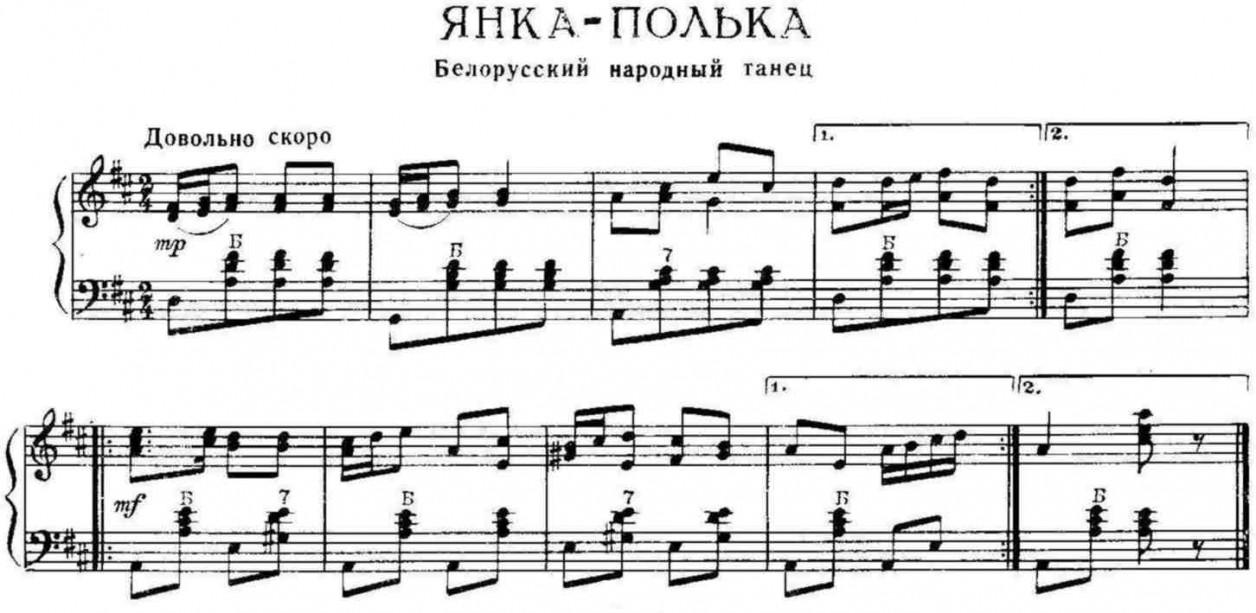 Янка-полька